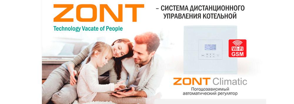 ZONT Climatic 1.3 автоматический регулятор системы отопления купить, цена, отзывы, характеристики, официальный магазин | Москва, Волоколамское шоссе, 103, тел. +7 (495) 208-00-68