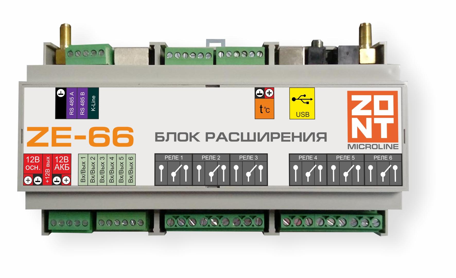 Модуль расширения ZE-66 для контроллера ZONT H-2000+ купить, цена, отзывы, характеристики, официальный магазин | Москва, Волоколамское шоссе, 103, тел. +7 (495) 208-00-68