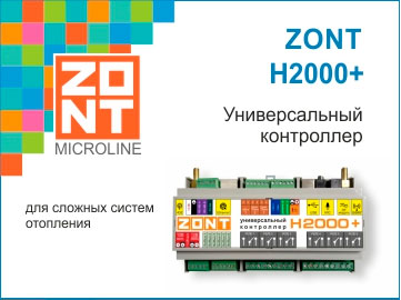 ZONT H-2000+ универсальный контроллер для сложных систем отопления купить, цена, отзывы, характеристики