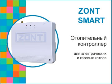ZONT SMART отопительный контроллер для электрических и газовых котлов купить, цена, отзывы, характеристики
