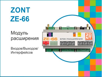 Модуль расширения ZE-66 для контроллера ZONT H-2000+ купить, цена, отзывы, характеристики, официальный магазин